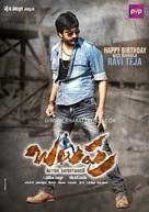 Balupu - Indian Movie Poster (xs thumbnail)