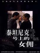 La femme de chambre du Titanic - Chinese Movie Poster (xs thumbnail)