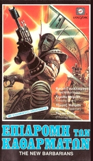 I nuovi barbari - Greek VHS movie cover (xs thumbnail)