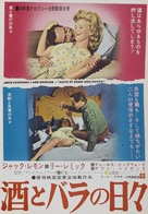 Days of Wine and Roses - Japanese Movie Poster (xs thumbnail)