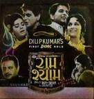 Ram Aur Shyam - Indian Movie Poster (xs thumbnail)