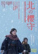 Kita no sakuramori - Hong Kong Movie Poster (xs thumbnail)