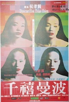 Millennium Mambo - Taiwanese Movie Poster (xs thumbnail)