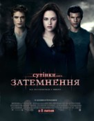 The Twilight Saga: Eclipse - Ukrainian Movie Poster (xs thumbnail)
