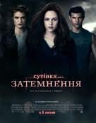 The Twilight Saga: Eclipse - Ukrainian Movie Poster (xs thumbnail)