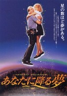 It Could Happen To You - Japanese Movie Poster (xs thumbnail)