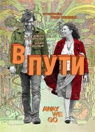 Away We Go - Russian Movie Cover (xs thumbnail)