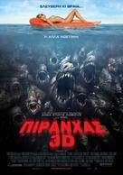 Piranha - Greek Movie Poster (xs thumbnail)