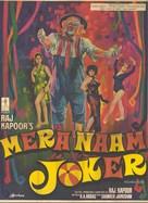 Mera Naam Joker - Indian Movie Poster (xs thumbnail)