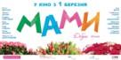 Mamy - Ukrainian Movie Poster (xs thumbnail)