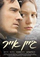 Jane Eyre - Israeli Movie Poster (xs thumbnail)