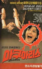 Deliria - South Korean VHS movie cover (xs thumbnail)