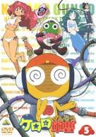 """Keroro gunsô"" - Japanese Movie Cover (xs thumbnail)"
