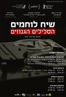 Censored Voices - Israeli Movie Poster (xs thumbnail)