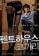 Pen-teu-ha-woo-seu Ko-kki-ri - South Korean Movie Poster (xs thumbnail)