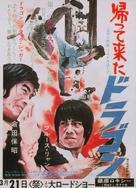 Shen long xiao hu chuang jiang hu - Japanese Movie Poster (xs thumbnail)
