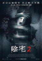 Amityville: The Awakening - Taiwanese Movie Poster (xs thumbnail)