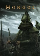 Mongol - Russian Movie Poster (xs thumbnail)