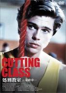 Cutting Class - Chinese DVD cover (xs thumbnail)