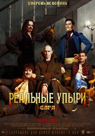 What We Do in the Shadows - Russian Movie Poster (xs thumbnail)