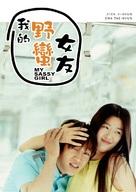 My Sassy Girl - Hong Kong Movie Poster (xs thumbnail)