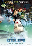Flushed Away - Israeli Movie Poster (xs thumbnail)