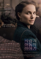 A Tale of Love and Darkness - South Korean Movie Poster (xs thumbnail)