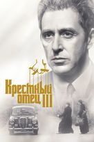 The Godfather: Part III - Russian Movie Poster (xs thumbnail)