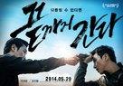 Kkeut-kka-ji-gan-da - South Korean Movie Poster (xs thumbnail)