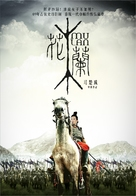 Hua Mulan - Chinese Movie Poster (xs thumbnail)