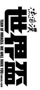 Lau long che sai kai bui - Hong Kong Logo (xs thumbnail)