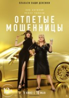 The Hustle - Russian Movie Poster (xs thumbnail)