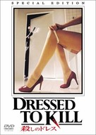 Dressed to Kill - Japanese DVD movie cover (xs thumbnail)