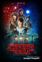 """Stranger Things"" - Bulgarian Movie Poster (xs thumbnail)"
