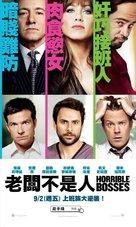 Horrible Bosses - Taiwanese Movie Poster (xs thumbnail)