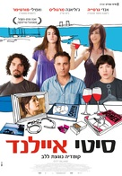 City Island - Israeli Movie Poster (xs thumbnail)