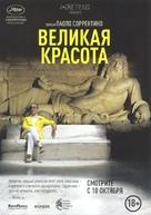 La grande bellezza - Russian Movie Poster (xs thumbnail)