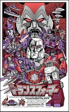 The Transformers: The Movie - Movie Poster (xs thumbnail)