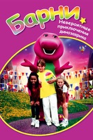 Barney's Great Adventure - Russian Movie Cover (xs thumbnail)