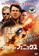Flight Of The Phoenix - Japanese DVD cover (xs thumbnail)