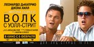 The Wolf of Wall Street - Russian Movie Poster (xs thumbnail)