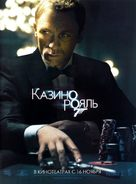 Casino Royale - Russian Movie Poster (xs thumbnail)