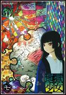 """Jigoku shôjo: Mitsuganae"" - Japanese Movie Cover (xs thumbnail)"