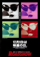 Lolita - Japanese Movie Poster (xs thumbnail)