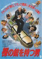 The Naked Gun - Japanese Movie Poster (xs thumbnail)