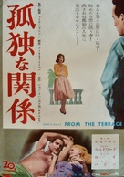 From the Terrace - Japanese Movie Poster (xs thumbnail)