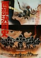 È tornato Sabata... hai chiuso un'altra volta - Japanese Movie Poster (xs thumbnail)
