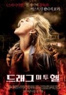 Drag Me to Hell - South Korean Movie Poster (xs thumbnail)