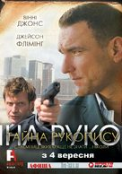 The Riddle - Ukrainian Movie Poster (xs thumbnail)