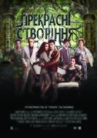Beautiful Creatures - Ukrainian Movie Poster (xs thumbnail)